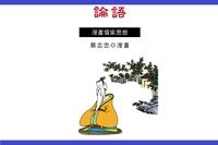 論語:漫畫儒家思想