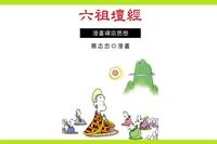 六祖壇經:漫畫禪宗思想