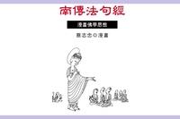 南傳法句經:漫畫佛家思想
