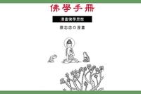 佛學手冊:漫畫佛家思想