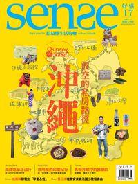 Sense好感 [第17期]:放空的私房路徑 沖繩