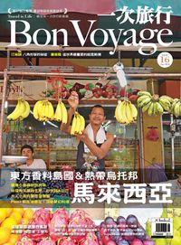 Bon Voyage一次旅行 [第16期]:東方香料島國與熱帶烏托邦 : 馬來西亞