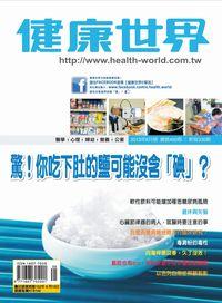 健康世界 [第450期]:驚!你吃下肚的鹽可能沒含碘?