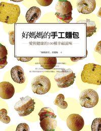 好媽媽的手工麵包:愛與健康的100種幸福滋味