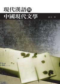 現代漢語與中國現代文學