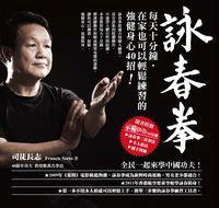 詠春拳:每天十分鐘,在家也可以輕鬆練習的強健身心40招!