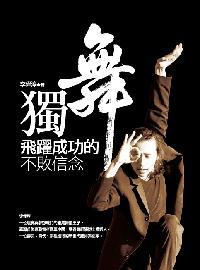 獨舞:飛躍成功的不敗信念