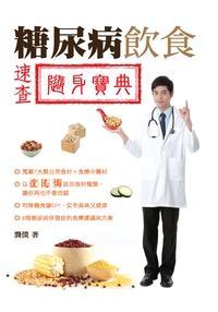 糖尿病飲食速查隨身寶典