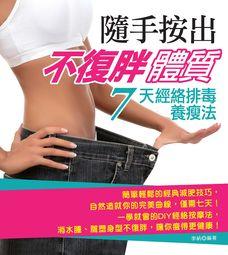 隨手按出不復胖體質:7天經絡排毒養瘦法