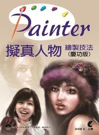 Painter擬真人物繪製技法 (慶功版)
