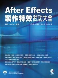 After Effect 製作特效武功大全