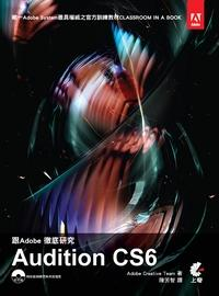跟Adobe徹底硏究Audition CS6