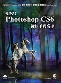 輕鬆學!Photoshop CS6從新手到高手