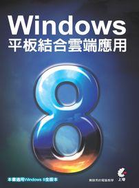 Windows 8平板結合雲端應用 (RT版適用)