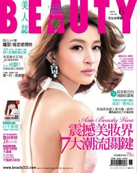Beauty美人誌 [第151期]:震撼美妝界7大潮流關鍵