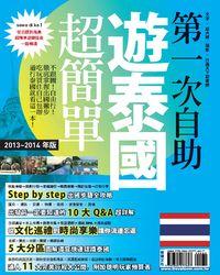 第一次自助遊泰國超簡單. '13-'14版