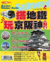 搭地鐵.玩京阪神.