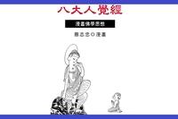 八大人覺經:漫畫佛家思想