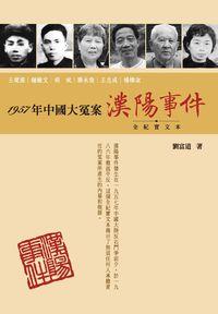 1957年中國大冤案:漢陽事件(全紀實文本)