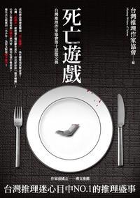 死亡遊戲:台灣推理作家協會第十屆徵文獎