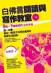 白佛言閱讀與寫作教室. [下冊]:Be-tween這樣幸福
