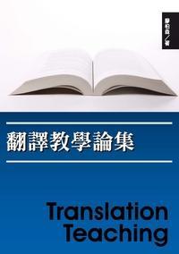 翻譯教學論集