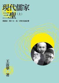 現代儒家三聖:梁漱溟、熊十力、馬一浮的交誼紀實. 上