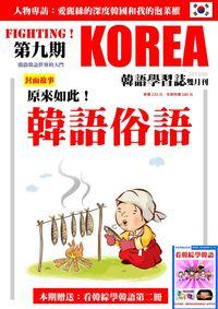 Fighting!KOREA 韓語學習誌 [第9期] [有聲書]:原來如此!韓語俗語