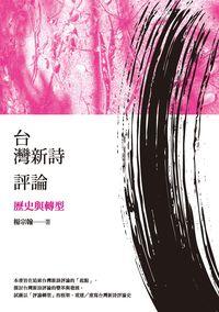 台灣新詩評論:歷史與轉型