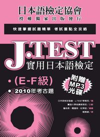 J.TEST實用日本語檢定. E-F級, 2010年考古題
