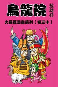 烏龍院大長篇漫畫系列. 卷三十