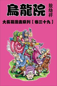 烏龍院大長篇漫畫系列. 卷三十九