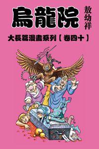 烏龍院大長篇漫畫系列. 卷四十