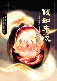 假如來藏:法蓮法師著《如來藏與阿賴耶識》書中所說如來藏是假如來藏