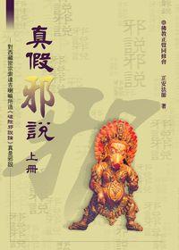 真假邪說:西藏密宗索達吉喇嘛所造《破除邪說論》真是邪說. 上冊