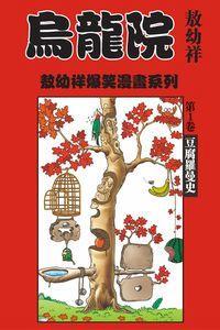 烏龍院爆笑漫畫. 第1卷, 豆腐羅曼史