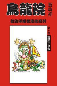 烏龍院爆笑漫畫. 第6卷, 豬頭三皇帝
