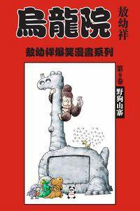 烏龍院爆笑漫畫. 第8卷, 野狗山寨