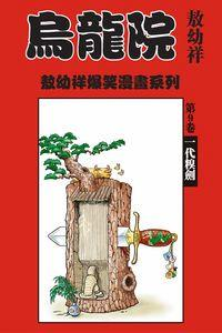 烏龍院爆笑漫畫. 第9卷, 一代糗劍