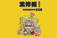 黑檸檬. (01):烏龍院漫畫系列