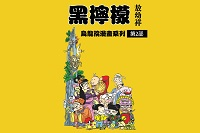 黑檸檬. (02):烏龍院漫畫系列