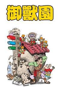 御獸園:烏龍院漫畫系列