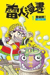 雷人漫畫. 1, 酷刑100