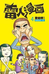 雷人漫畫. 4, 相親尷尬100