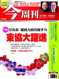 今周刊 2013/06/17 [第860期]:直擊星馬泰 服務力拚出競爭力 東協大躍進