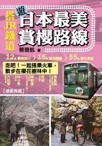 搭JR鐵道遊日本最美賞櫻路線