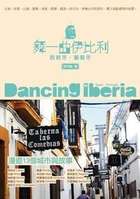 舞一曲伊比利:西班牙.葡萄牙