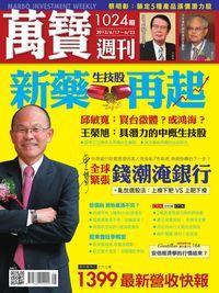 萬寶週刊 2013/06/17 [第1024期]:新藥生技股再起