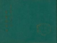 國立新竹高級中學. [第28屆]畢業紀念冊