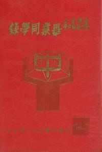 國立新竹高級中學. [第25屆]畢業紀念冊